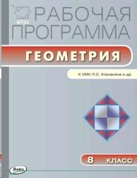 Геометрия 8 кл. Рабочая программа к УМК Атанасяна